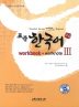표준 한국어. 3(초급)(Workbook+Worknote)(CD1장포함)