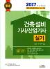 건축설비기사/산업기사 실기(2017)(개정판)