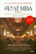 퍼스널 MBA