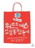 워드프레스 쇼핑몰 만들기(위키북스 오픈소스 웹 시리즈 54)