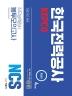 한국전력공사(KEPCO) 직무능력검사 봉투모의고사 4회분(2020)(NCS)