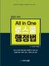 로스쿨 행정법(2021)(All-in-One)