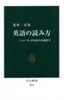 [해외]英語の讀み方 ニュ-ス,SNSから小說まで