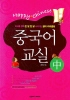 중국어 교실 초급(중)(Happy Chinese)(CD1장포함, 가이드북1권포함)(Happy Chinese 중국어 교실 시리즈)