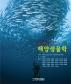 해양생물학(11판)