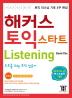 ��Ŀ�� ���� ��ŸƮ Listening(������)(CD1������)
