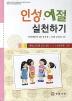 인성 예절 실천하기: 예절소양인증8급(초등1 2 3학년 수준) 교재