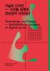 기술과 디자인(Paperback)