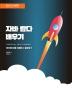 자바 람다 배우기(acorn+PACKT 시리즈)