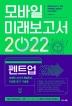 모바일 <!HS>미래보고서<!HE> 2022