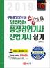 임선생의 품질경영기사/산업기사 실기(2019)(무료동영상이 있는 쉽게 쓴)