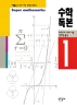 수학독본. 1