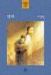 명혜(창비아동문고 대표동화 17)