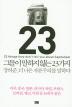그들이 말하지 않는 23가지(Paperback)
