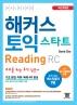 해커스 토익 스타트 리딩(Reading) RC(2020)(개정판)