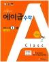 중학 수학1-상(2019)(에이급)