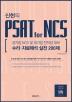 신헌의 PSAT for NCS 수리 자료해석 실전 200제(위포트)