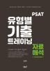 PSAT 유형별 기출 트레이닝 자료해석 [STARTER]