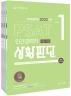 PSAT 민간경력자 5급/7급 세트(2020)(프라임법학원)(전3권)