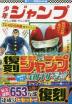 [해외]復刻版 週刊少年ジャンプ パック   1