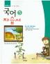 중학교 국어5(3학년 1학기) 자습서(전경원)(2015)