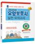 동영상 문제풀이 요양보호사 실전 모의고사(2017)