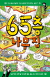 65�� ���� ��(���庻 HardCover)