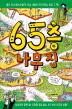 65�� ���� ��(456 book Ŭ��)(���庻 HardCover)