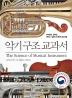 악기 구조 교과서(지적 생활자를 위한 교과서 시리즈)