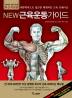 근육운동가이드(New)(개정판 3판)