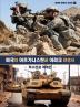 미국의 아프가니스탄과 이라크 전쟁사(세계의 전쟁사 시리즈 2)