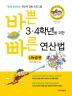 바쁜 3 4학년을 위한 빠른 연산법: 나눗셈 편(바빠 연산법 시리즈)