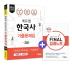 한국사 능력검정시험 기출문제집(고급)(2018)(에듀윌)