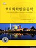 화학반응공학(핵심)(CD1장포함)