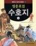 영웅호걸 수호지. 4(필독도서 중국고전문학 4)