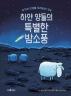 하얀 양들의 특별한 밤소풍(양장본 HardCover)