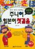 주니어 일본어 첫걸음(내가 먼저 시작하는)(개정판)(CD1장포함)