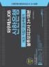 2021 와우패스JOB 신한은행 NCS 직업기초능력평가 봉투모의고사 3+1회분