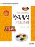 한국음식 기초조리(윤숙자 교수와 함께하는)