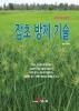 잡초 방제 기술(농업기술길잡이)