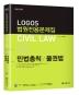 법원전용문제집 Civil Law. 5: 민법총칙/물권법(2022)(Logos)