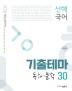 선혜국어 기출테마 독해 문학 30(2019)