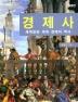경제사: 세계화와 세계 경제의 역사(3판)
