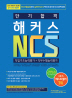 NCS �������ʴɷ���+��������ɷ���(2016 �Ϲݱ�)(�ܱ��հ� ��Ŀ��)