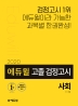사회 고졸 검정고시(2020)(에듀윌)