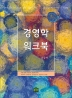 경영학 워크북(6판)