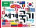 어린이 첫 세계 국기 사전(194개 나라)(어린이 첫 사전 1)(양장본 HardCover)