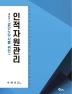 인적자원관리(공인노무사를 위한)(6판)