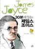 30분에 읽는 제임스 조이스(30분에 읽는 위대한 예술가 시리즈 33)
