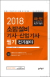 소방설비기사 산업기사 필기(전기분야)(2018)